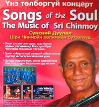 songs_of_the_soul_flyer_0.jpg
